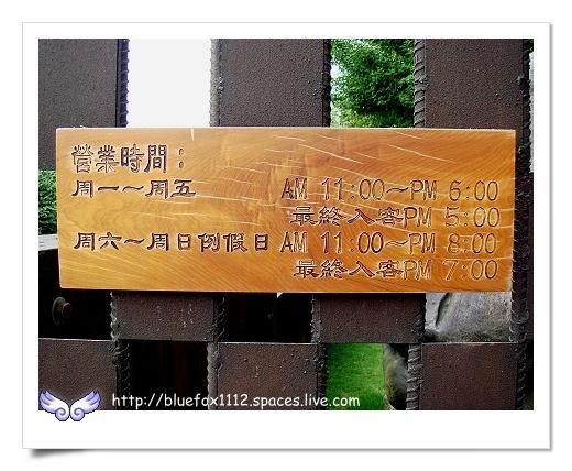 090514-2三義九鼎軒居鳩堂03_營業時間