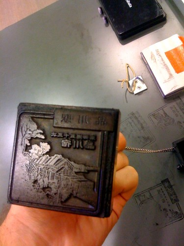 sello Shinagawa