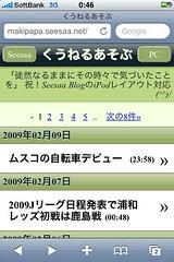 Seesaa for iPhone Beta