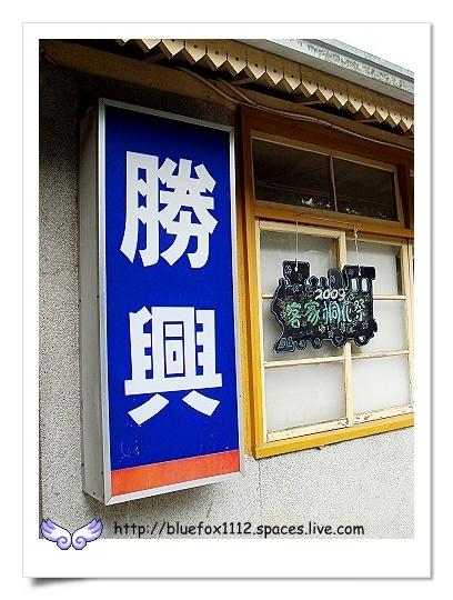 090514-3勝興車站06