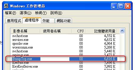 bumptop-12 (by 異塵行者)