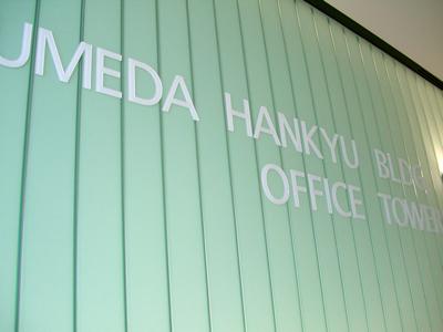 阪急梅田オフィスタワー スカイロビー