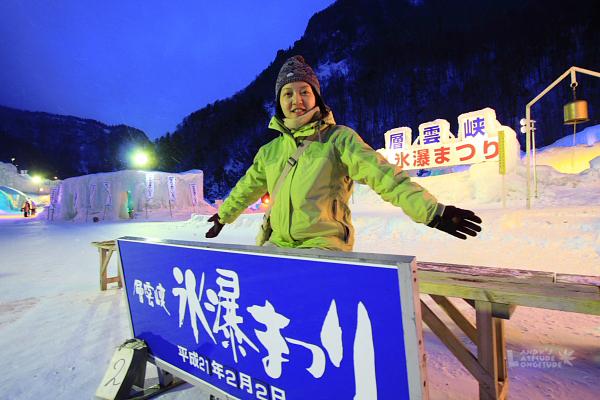2009北海道-D4-7-層雲峽冰瀑慶典_05.jpg