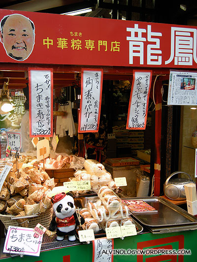 Pork dumpling stall - whats with the picture of the fat Chinaman with rosy cheek?