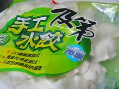 一包冷凍水餃