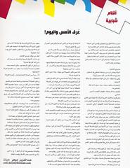 -         (Aziz J.Hayat   ) Tags: j kuwait mag  aziz hayat q8 photomania          abwab