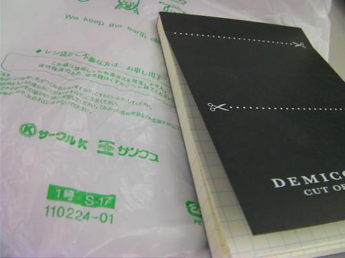 DEMICOUPER KOKUYO コクヨ