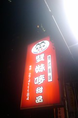 IMAG0090 (by plateaukao)