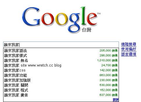 Google 誰來我家