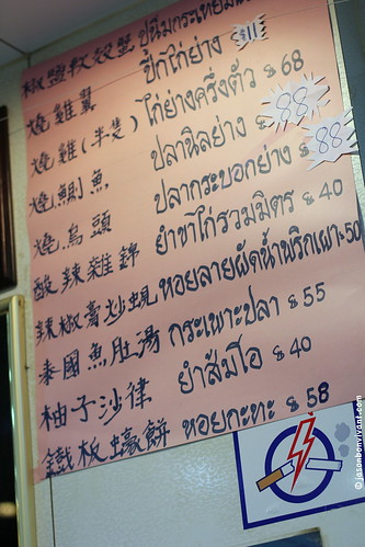 Pee Long Thai Restaurant 隆姐泰國美食館