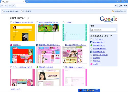 Google Chrome New Tab by Young Girl