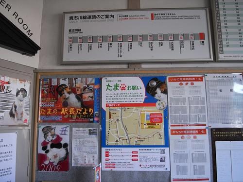 貴志駅「たま駅長」@和歌山-07