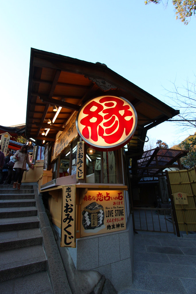 Finding Kyoto's Charm Once Again (11)