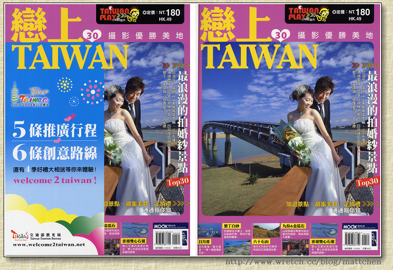1061268808-戀上taiwan