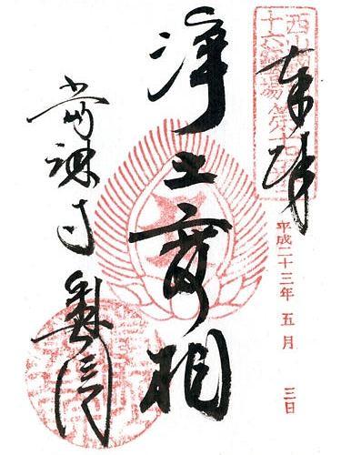 當麻寺(奥院)-ご朱印