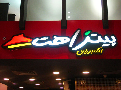 Pizza Hut in Arabic!