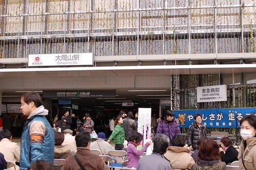 Ookayama Train Staion