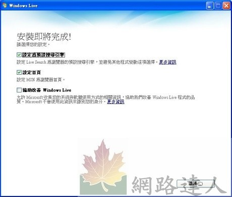 Windows Live Writer安裝-3