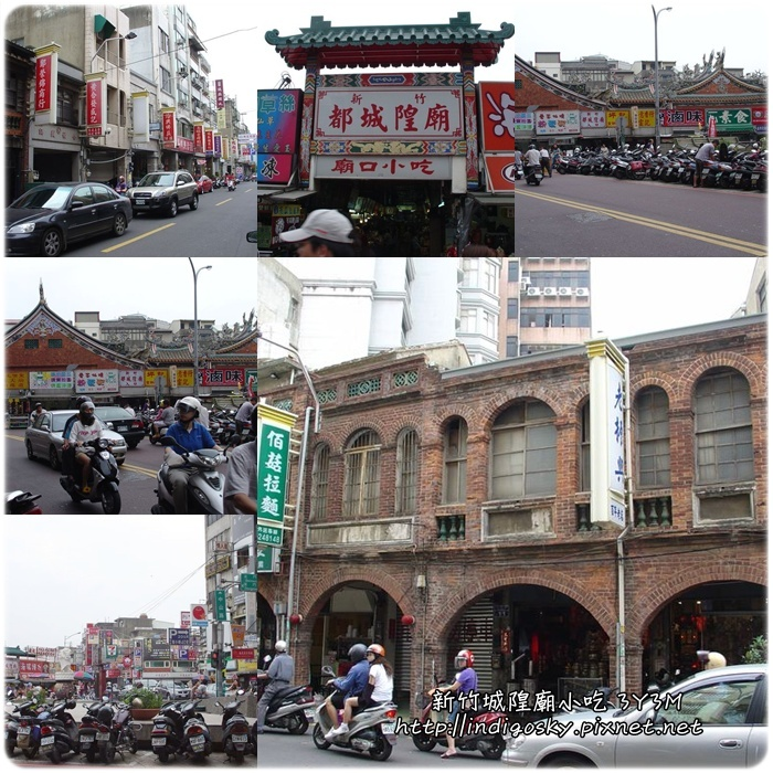 新竹城隍廟小吃-001