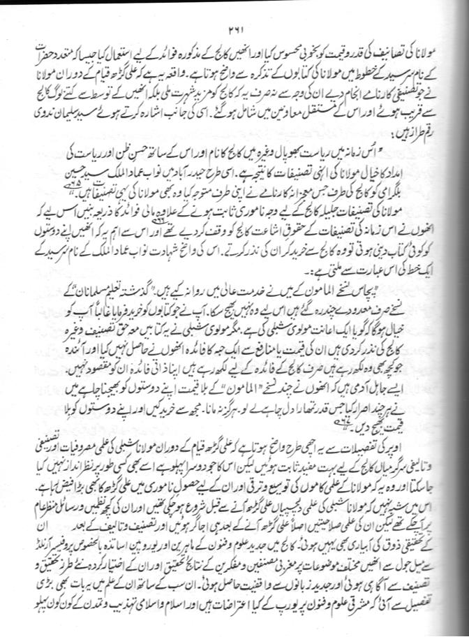 Essay maulana muhammad ali jauhar
