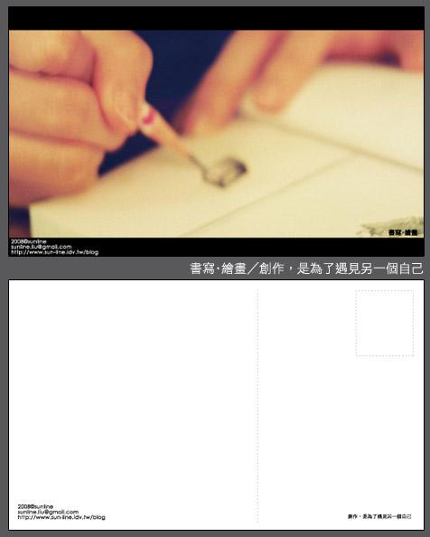[2008 postcard]書寫·繪畫