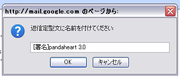 gmail_canned_response3