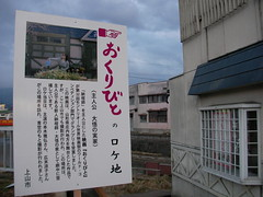 "Filming location for おくりびと ""Okuribito"" (Departures)"