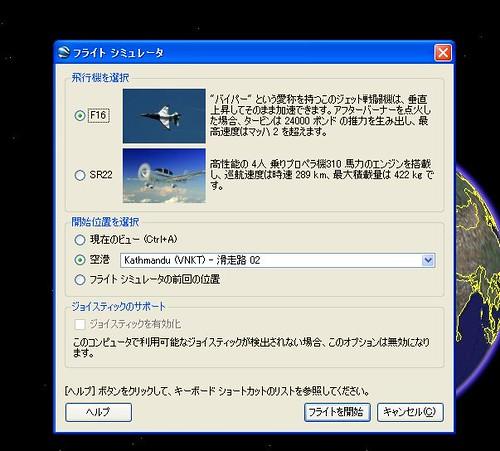 20070902googleearth02