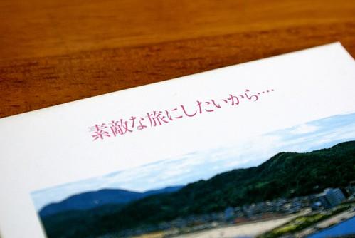 寺泊水族博物館のおみやげ