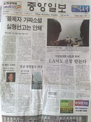 Korea Daily 5-5-09