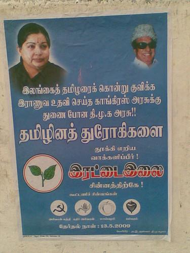 AIADMK Poster 3: Sri Lankan Tamil problem