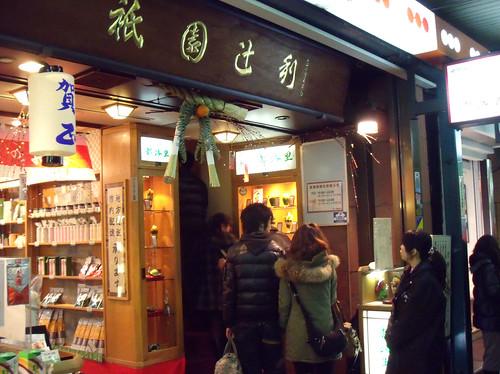 The queue for Tsujiri