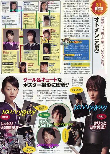 岡田将生 画像15