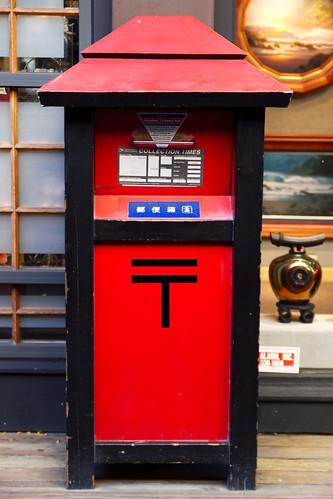 Japanese-style mail box