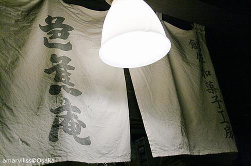芭蕉庵mochi_4