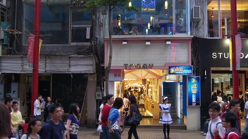 台湾 メイド喫茶