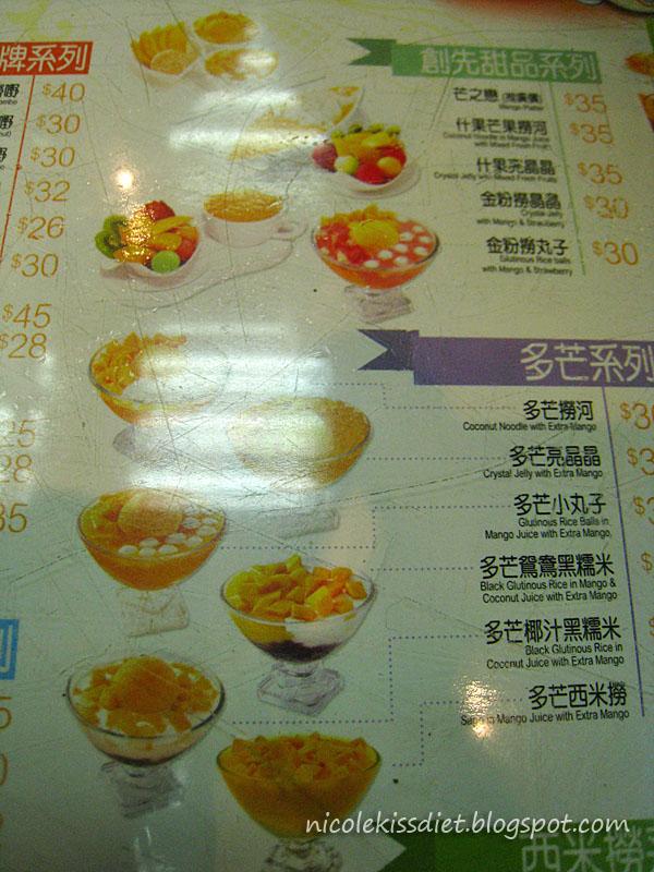hui lau shan menu 3