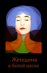 book story cover russian thewomaninthewhitemask curvelayer maskbrush женщинавбелоймаске