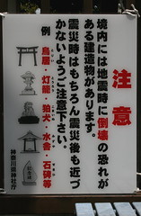Earthquake Safety at Shrines in Kanagawa Prefecture on the Old Tokaido (only1tanuki) Tags: sign japan japanese  yokohama tokaido  kanagawaprefecture   oldtokaido earthquakesafety totsukajuku 21  totsukaward  tomizukahachimangu  totsukatown needtotranslate