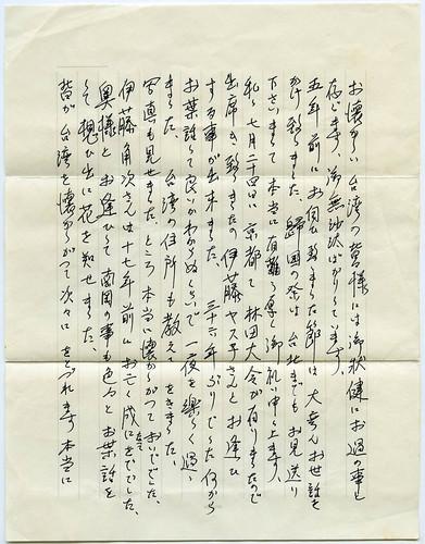 1982品川信子