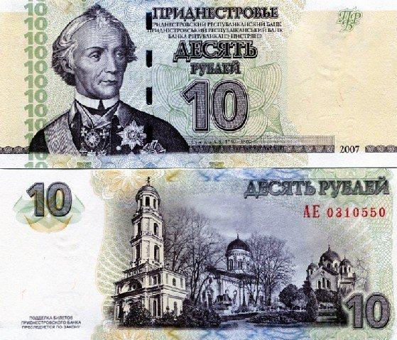 10 rublov Podnestersko 2007 P44