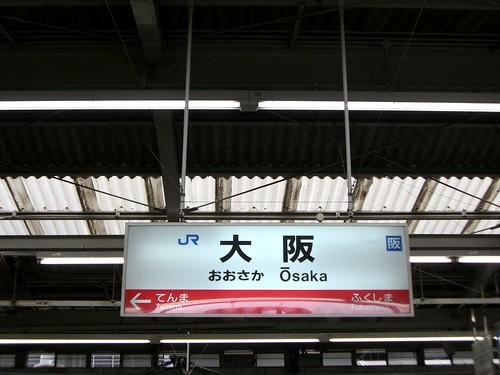 大阪駅/Osaka station