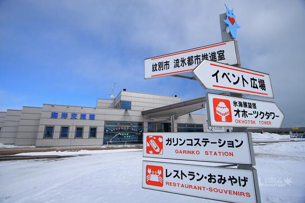 2009北海道-D4-3-破冰船GARINKOⅡ_66.jpg
