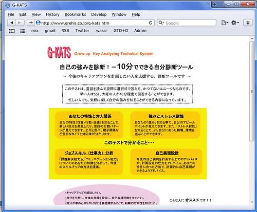 G-KATSのサイト