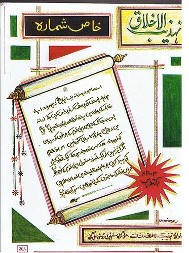 Tahzibul-Akhlaq - Sir Syed Number - 2003