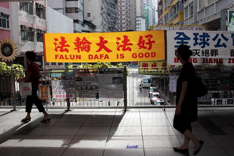 Hong Kong - Street Scene - Falun Dafa