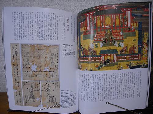 書評『別冊太陽 運慶』-04