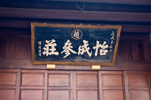 台北三峽老街05