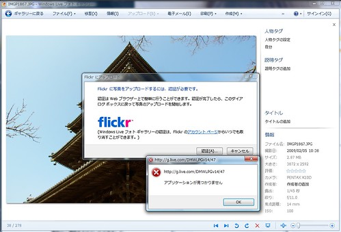 I Can't Upload to Flickr