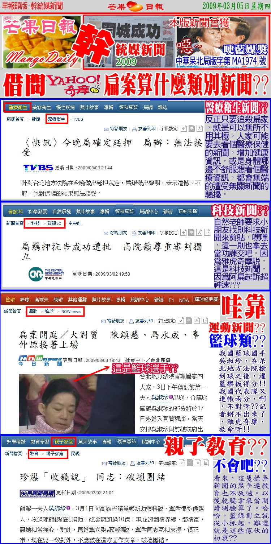 090305芒果日報-幹統媒新聞--扁案新聞亂分類,雅虎奇摩胡亂搞,